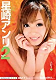 Best of 星崎アンリ part2 星崎アンリ [DVD]