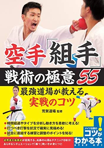 空手 「組手」 戦術の極意55 最強道場が教える実戦のコツ (コツがわかる本!)