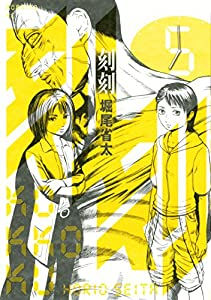 刻刻(5) (モーニングコミックス)