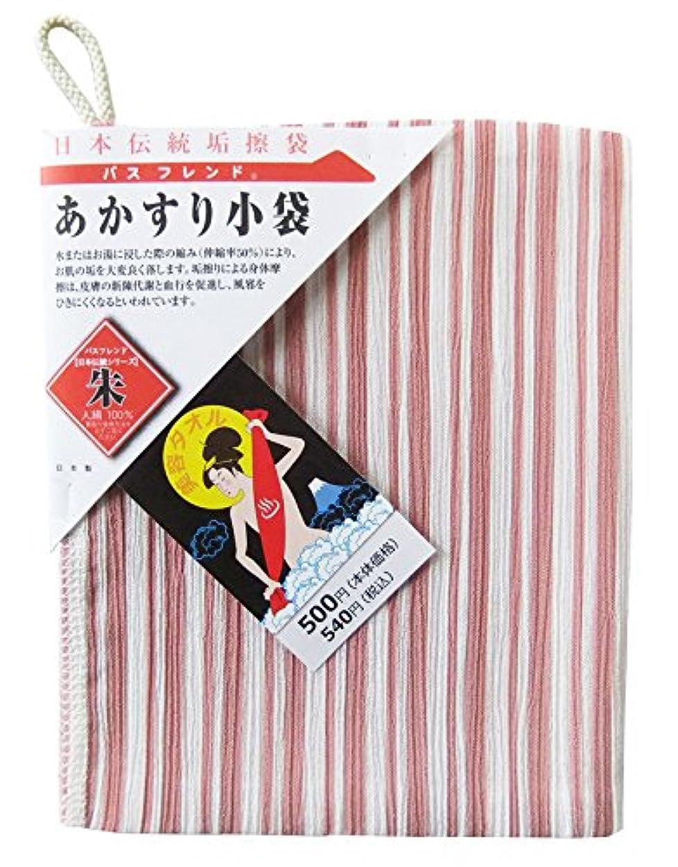 アセンブリ留め金純粋な日本伝統 あかすり小袋 朱