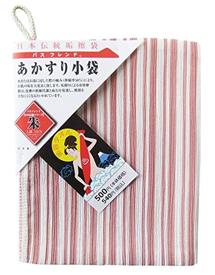 滴下広まった不安定な日本伝統 あかすり小袋 朱