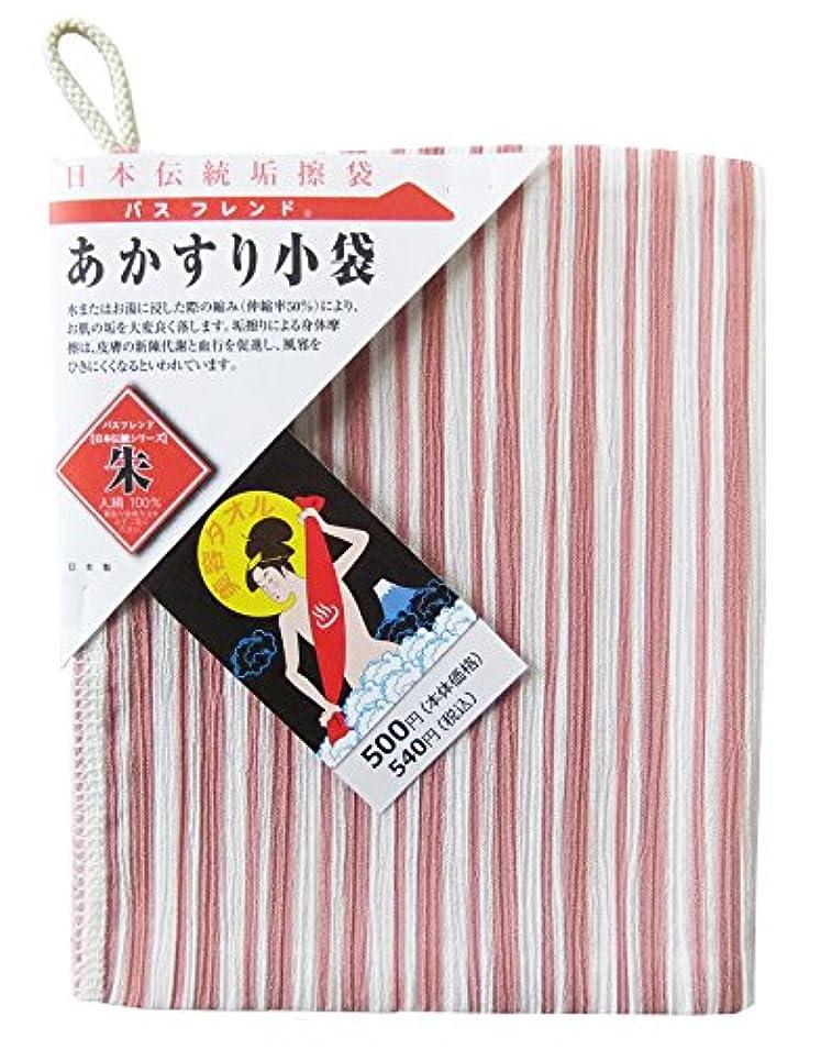 テメリティ先史時代の故意の日本伝統 あかすり小袋 朱