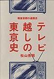 テレビ越しの東京史 ―戦後首都の遠視法―