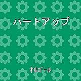 ハートアップ Originally Performed By 絢香&三浦大知 (オルゴール)