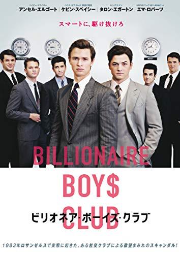 ビリオネア・ボーイズ・クラブ DVD