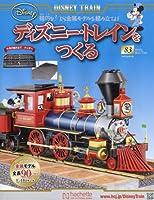 ディズニー・トレインをつくる(83) 2016年 8/17 号 [雑誌]