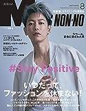 Men's NONNO(メンズノンノ) 2020年 08 月号 [雑誌]