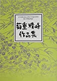 菊重精峰 箏曲 楽譜 夢絃98 (送料など込)
