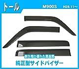 【ダイハツ 】トール M900S 純正型サイドバイザー/ドアバイザー バイザー取付説明書付