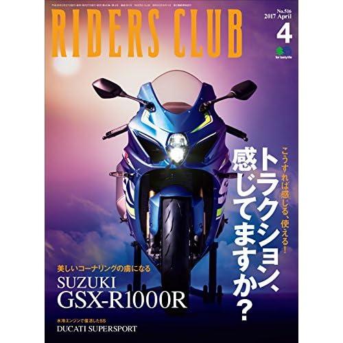 RIDERS CLUB (ライダースクラブ)2017年4月号 No.516[雑誌]