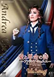 花組 宝塚大劇場公演 『愛と革命の詩―アンドレア・シェニエ―』『Mr. Swing!』 [DVD]