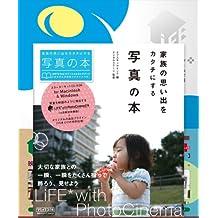 LiFE with PhotoCinema 2 Plus Mac 書籍付き 限定パッケージ版