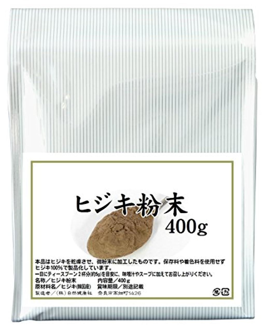 ドラッグ広告するサロン自然健康社 ヒジキ粉末 400g アルミ袋入り