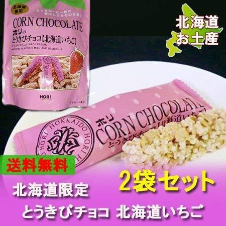 チョコレート菓子 北海道 とうきびチョコ ホリ とうきびチョコ 北海道限定 ホリ HORI 北海道 いちご(10本入)2袋セット