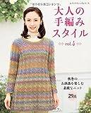 大人の手編みスタイル vol.4 (レディブティックシリーズno.4036) 画像
