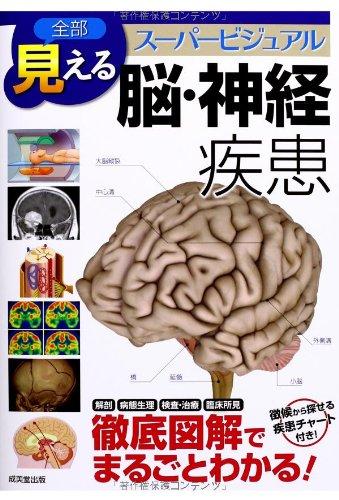 全部見える 脳・神経疾患―スーパービジュアル 徹底図解でまるごとわかる!の詳細を見る