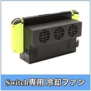【E-game】Nintendo Switch専用 ハイパワー冷却ファン / スイッチドック 熱対策 放熱 クーラー 静音モデル (クリーニングクロス & 日本語説明書 & 1年保証付き)