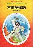 古事記物語 (1977年) (春陽堂少年少女文庫―世界の名作・日本の名作)