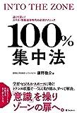 「100%集中法」藤野敬介