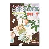 日常茶飯事―摩訶不思議悠遊草子 / 夢路 行 のシリーズ情報を見る