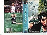 ペパーミント・キャンディー【字幕版】 [VHS]