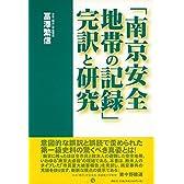 【バーゲンブック】 南京安全地帯の記録 完訳と研究