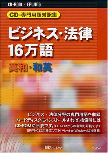 日外アソシエーツ CD-専門用語対訳集 ビジネス・法律16万語