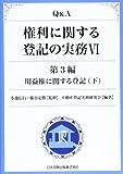Q&A 権利に関する登記の実務 VI: 用益権に関する登記