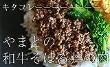 特選松阪牛専門店やまと 和牛 そぼろ肉 (200g×5パック) 1kg 10名様用 濃い目の味付け 和牛の香り お弁当にも