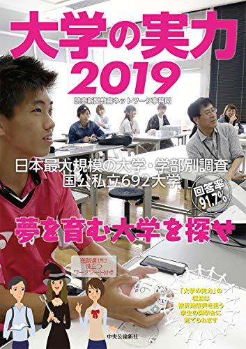 大学の実力 2019 (単行本)