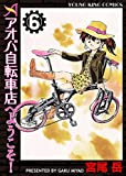 アオバ自転車店へようこそ!(6) (ヤングキングコミックス)