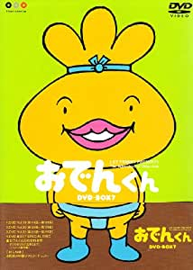 リリー・フランキー PRESENTS おでんくんDVD-BOX(7)