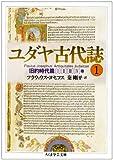 ユダヤ古代誌〈1〉旧約時代篇(1−4巻) (ちくま学芸文庫)