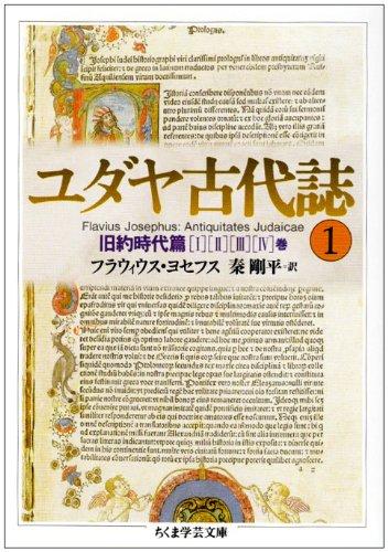 ユダヤ古代誌〈1〉旧約時代篇(1−4巻) (ちくま学芸文庫)の詳細を見る