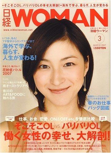 日経 WOMAN (ウーマン) 2007年 03月号 [雑誌]の詳細を見る