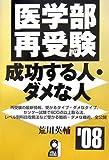 医学部再受験 成功する人・ダメな人 2008年版 (Yell books)