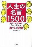 人生の名言1500 (宝島SUGOI文庫)