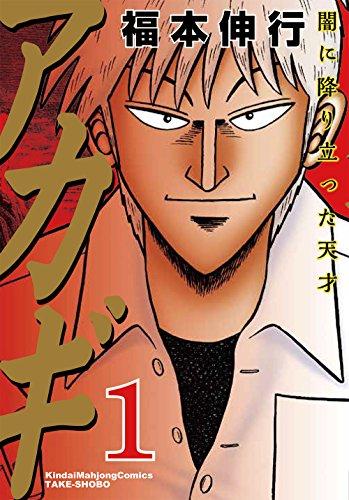 アカギ―闇に降り立った天才 (1) (近代麻雀コミックス)の詳細を見る