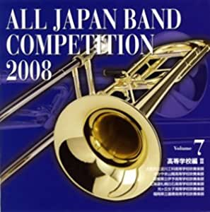 全日本吹奏楽コンクール2008 Vol.7<高等学校編II>