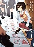 共学高校のゲンジツ / 伊丹 澄一 のシリーズ情報を見る