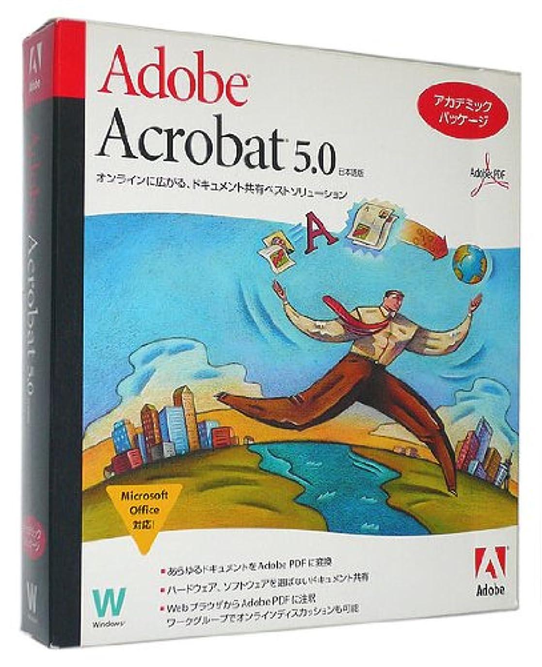 健全限りなくマッサージAdobe Acrobat 5.0 日本語版 Windows版 アカデミックパッケージ