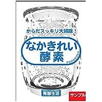 発酵生活 なかきれい酵素 [ 麹菌 酵素サプリメント ] からだすっきり大掃除 天然由来100% 国産 7カプセル×1袋 (お試し用)
