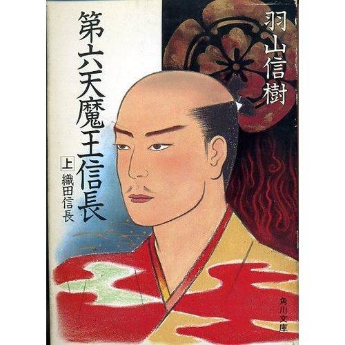 第六天魔王信長〈上〉織田信長 (角川文庫)の詳細を見る