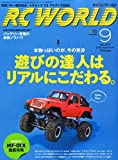 RC WORLD (ラジコン ワールド) 2015年 09月号 エイ出版社