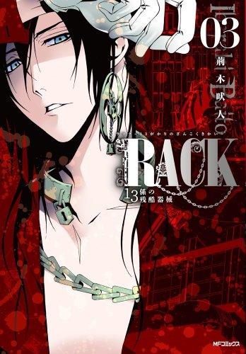 RACK―13係の残酷器械― 3 (MFコミックス ジーンシリーズ)の詳細を見る