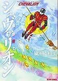 鋼鉄奇士シュヴァリオン 2 (ビームコミックス)