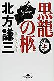 黒龍の柩 (上) (幻冬舎文庫)