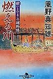 燃える川―爺いとひよこの捕物帳 (幻冬舎時代小説文庫)