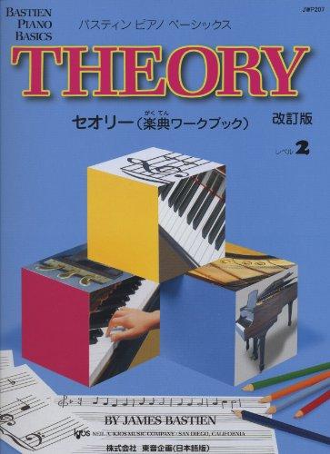 JWP207 ピアノベーシックス セオリー(楽典ワークブック...