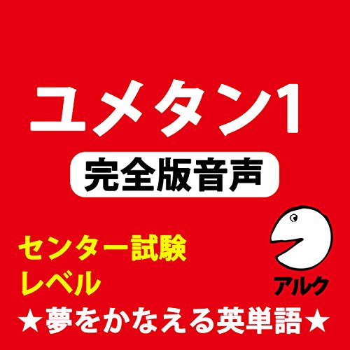 ユメタン1 【旧版】 完全版音声 センター試験レベル-夢をかなえる英単語(アルク)